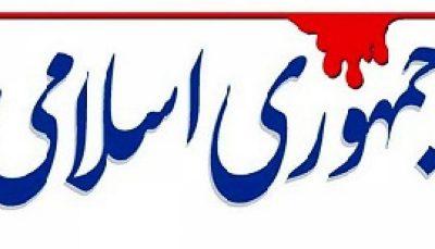 هشدار روزنامه جمهوری اسلامی به مسولان