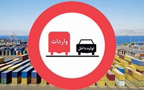 واردات محصولات دارای نمونه داخلی در کشور ممنوع است