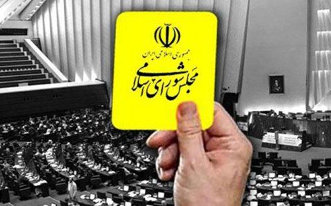 کارت زرد مجلس به وزیر کشور