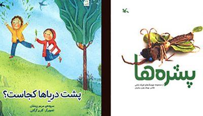 کتابهایی از جنس خیال و واقعیت برای کودکان