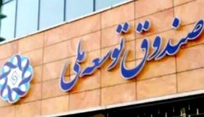کیهان مبالغ برداشت شده از صندوق توسعه ملی را منتشر کرد