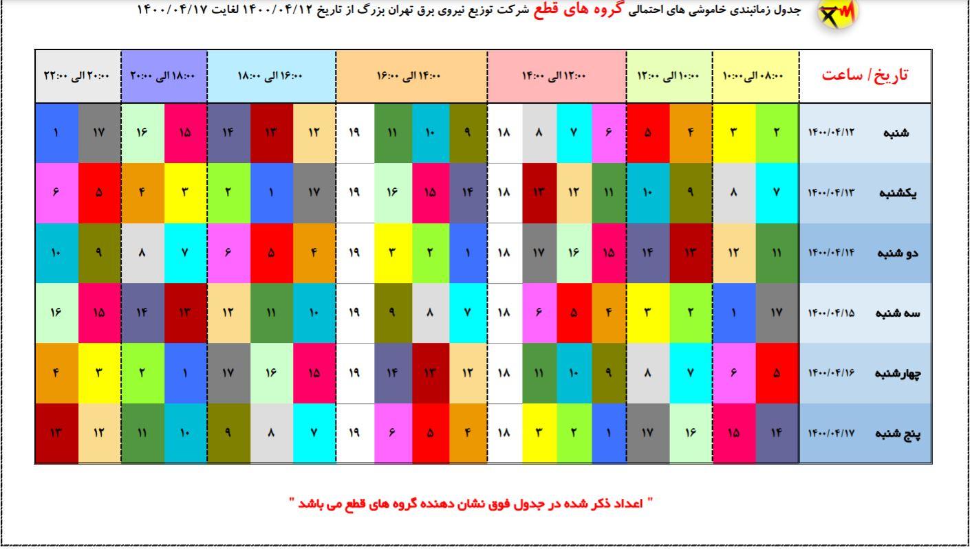 جدول زمانبندی خاموشیهای احتمالی پایتخت منتشر شد