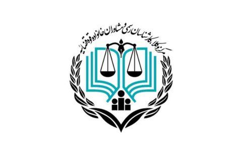 ثبتنام آزمون وکالت 1400 مرکز وکلای قوه قضائیه