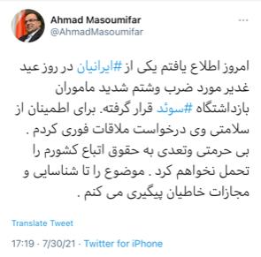 واکنش سفیر ایران به ضرب و شتم یک ایرانی در بازداشتگاه سوئد