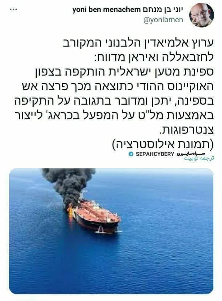 روزنامهنگار اسرائیلی: حمله به کشتی اسرائیلی احتمالا در پاسخ به حمله به تاسیسات هستهای کرج بوده