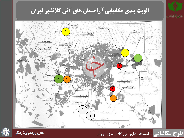 قبرستانهای جدید تهران در کدام مناطق هستند؟