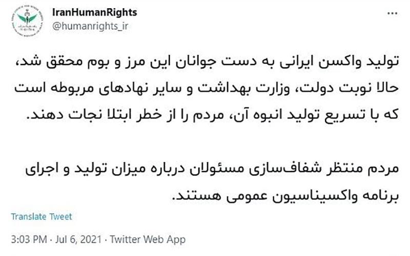 تولید واکسن ایرانی محقق شد، حالا نوبت تسریع واکسیناسیون عمومی است