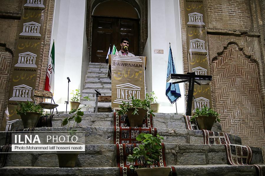 مراسم جشن ثبت جهانی هورامان در عمارت خسرو آباد سنندج