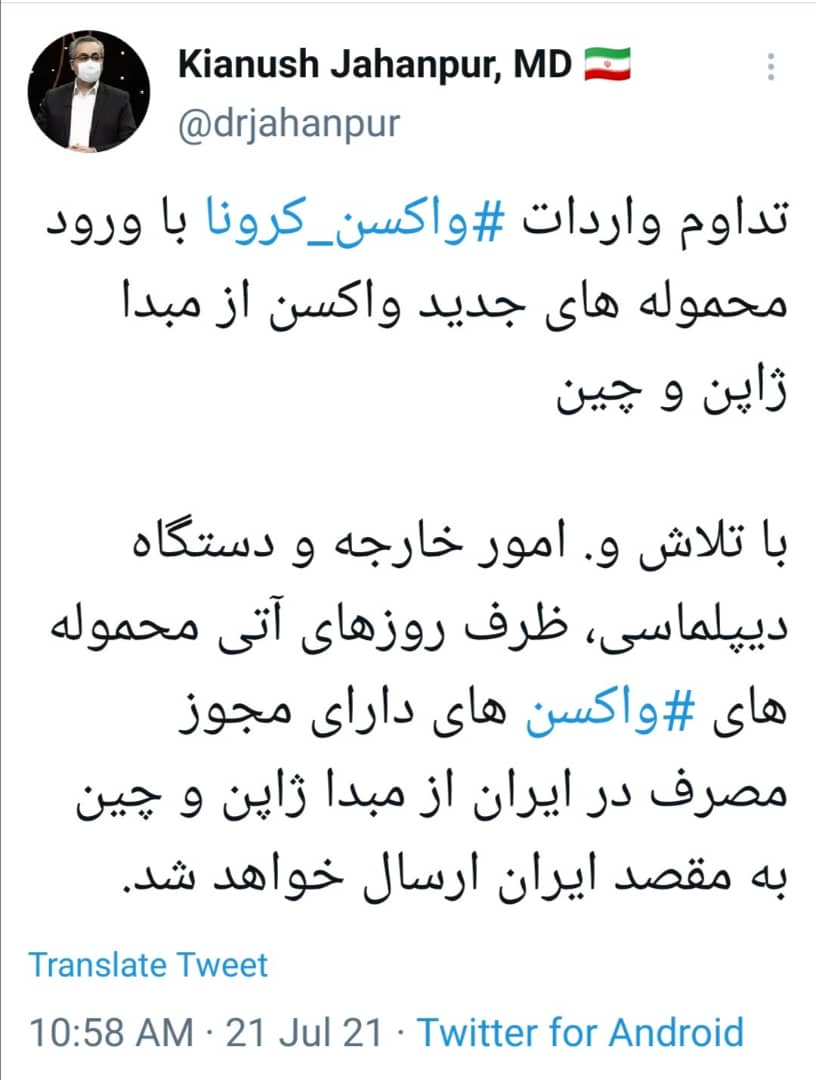 واردات محمولههای جدید واکسن کرونا به ایران در روزهای آتی