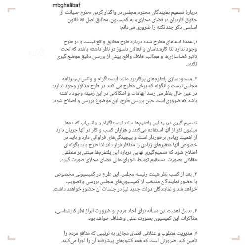 قالیباف: مسدودسازی اینستاگرام و واتساپ برنامه مجلس نیست