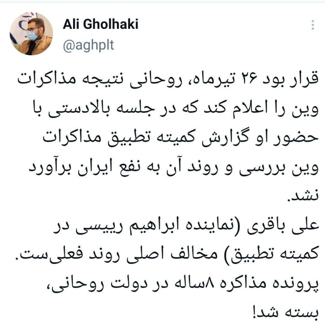 پرونده مذاکره ۸ ساله در دولت روحانی، بسته شد!