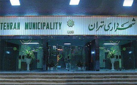 انتخاب شهردار تهران عصر چهارشنبه