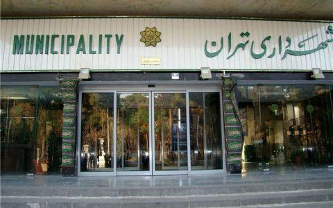 بدهی های شهرداری تهران اعلام شد