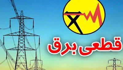 جدول قطعی برق ۲۶ مرداد در شهرستانهای استان تهران