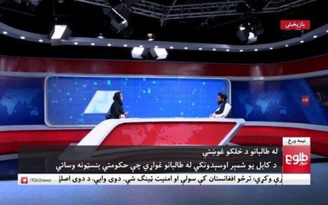 رخداد بیسابقه در تاریخ افغانستان؛ گفتگوی گوینده زن تلویزیون با سخنگوی طالبان