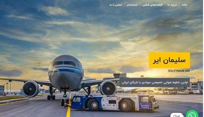 سازمان هواپیمایی: سلیمان ایر مجوز فعالیت در ایران را ندارد