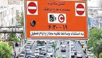 طرح ترافیک در سال آینده تغییر میکند