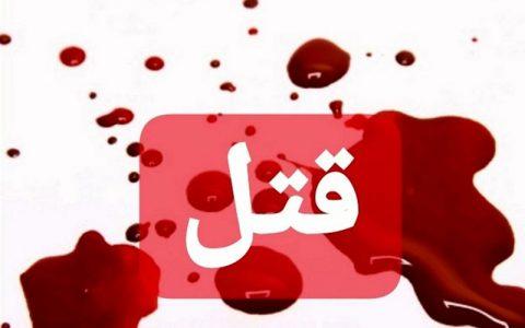 قتل دختر سرکش به دست پدر