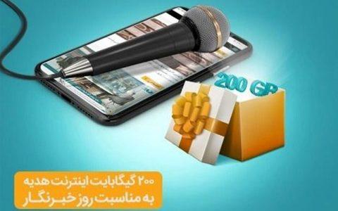 هدیه ویژه ایرانسل به مناسبت روز خبرنگار