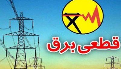 برنامه قطعی برق پایتخت از 16 تا 21 مرداد