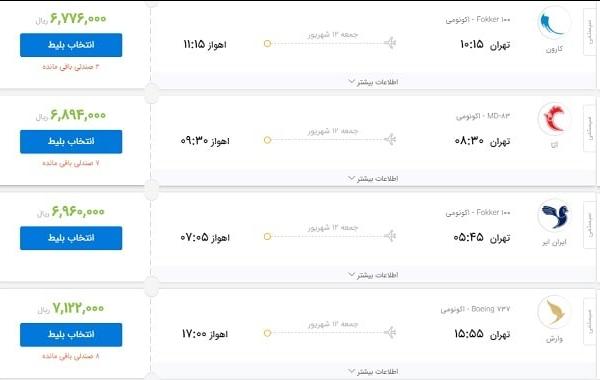 قیمت بلیت هواپیما به نرخهای خردادماه بازگشت