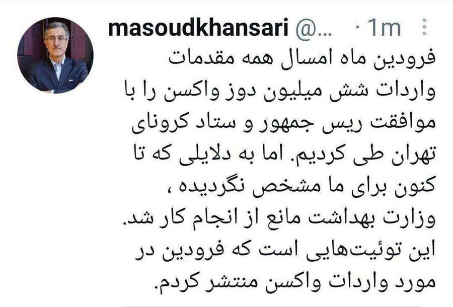 مسعود خوانساری: وزارت بهداشت مانع واردات ۶ میلیون دوز واکسن شد