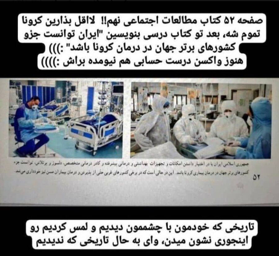 ادعای عجیب درمورد مهار کرونا در ایران در کتاب درسی دانشآموزان نهم