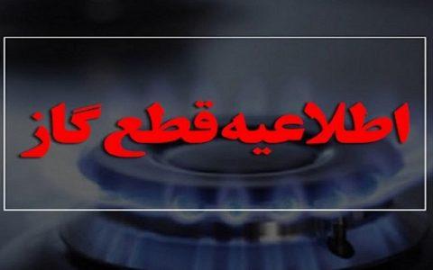 احتمال قطعی ۸ ساعته گاز محدودههایی از مناطق ۱۶ و ۱۹ شهرداری تهران برای فردا