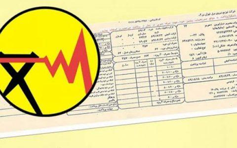 امکان تقسیط مبلغ قبوض برق برای سهولت پرداخت مردم