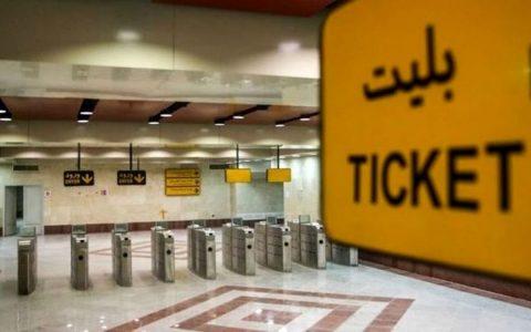 بلیت مترو باید ۲۰ هزار تومان باشد