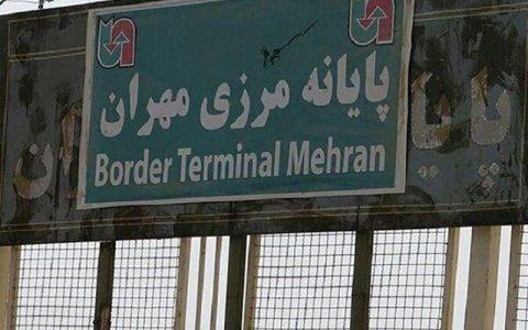 تردد زائران اربعین در مرز مهران ممنوع است