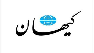 توطئه علیه جمهوری اسلامی ایران