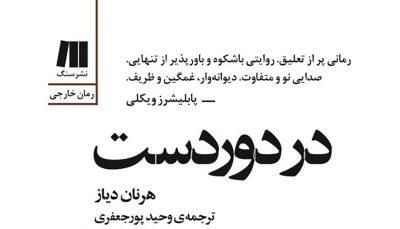 رمان برگزیده «ویلیام سارویان» در ایران