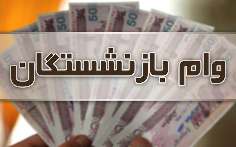 زمان پرداخت وام ضروری بازنشستگان کشوری اعلام شد