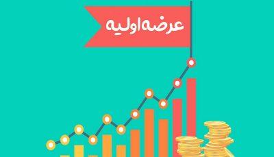 ترغیب به سرمایهگذاری غیرمستقیم با روش جدید عرضه اولیه؛ کلاه گشادی که سازمان بورس بر سر سهامداران خرد میگذارد