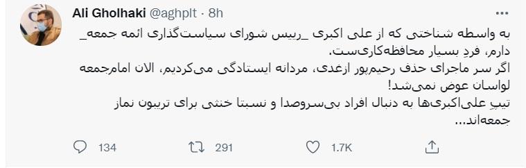 وقتی عرصه مبارزه با فساد حتی برای ائمه جمعه هم تنگ میشود/ چرا باید دلیل برکناری امام جمعه لواسان شفاف شود؟