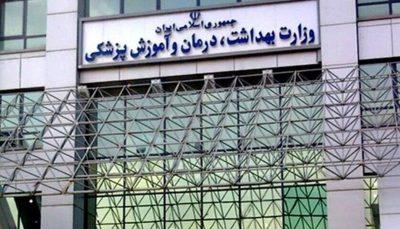 واردات میز تلویزیون توسط وزارت بهداشت/ فیلم