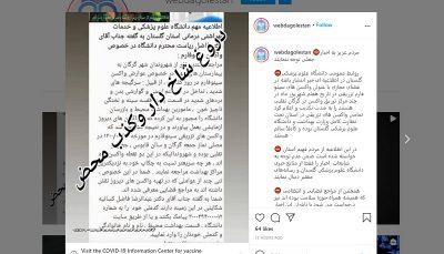 تکذیب ماجرای تزریق واکسن های تقلبی در استان گلستان