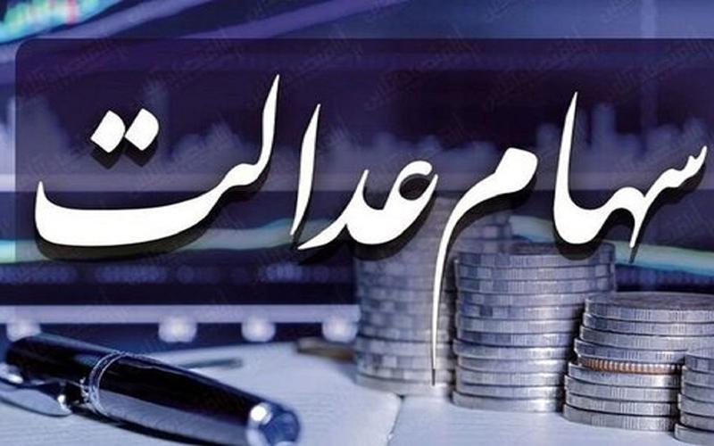 وضعیت سبد سهام عدالت در ۳۱ شهریور ماه