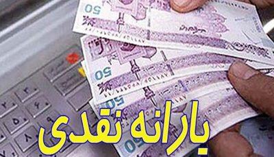یارانه نقدی شهریور امشب پرداخت میشود