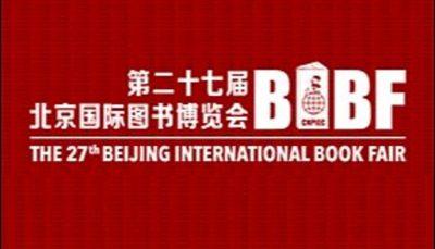 حضور ایران در نمایشگاه بینالمللی کتاب پکن