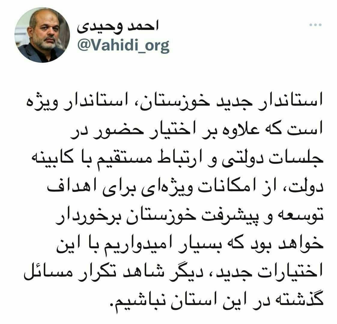 وزیر کشور: استاندار جدید خوزستان، استانداری با اختیارات ویژه است