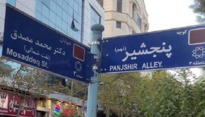 نامگذاری کوچه ای در تهران به نام پنجشیر