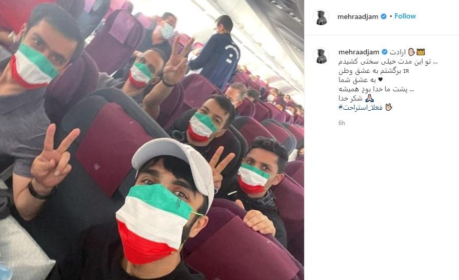 مهراد جم به ایران بازگشت