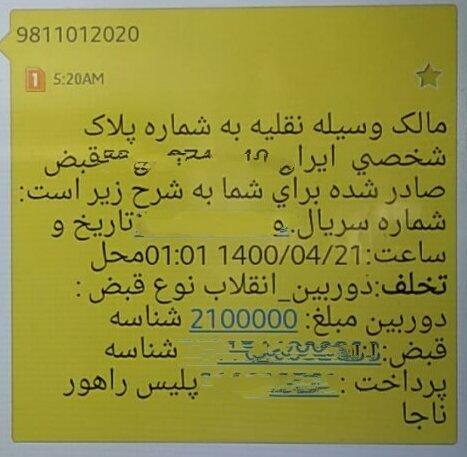 دلیل تفاوت مبلغ جریمه اعلامیبا میزان درجشده در پیامک