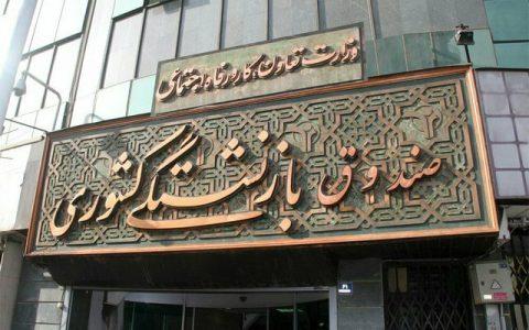 محمد اسکندری به سرپرستی صندوق بازنشستگی منصوب شد