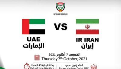 آغاز بلیت فروشی دیدار ایران-امارات