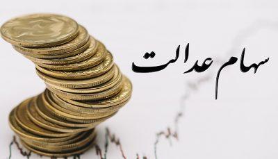 ارزش سهام عدالت در هفته سوم مهر ماه