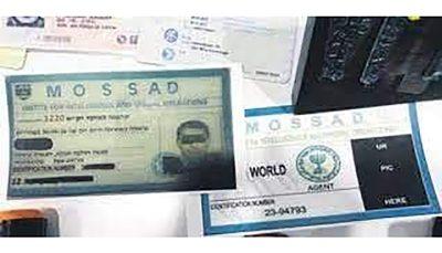 انتشار هویت جاسوسان موساد در ترکیه