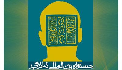 جشنواره تئاتر فجر برای پوستر فراخوان داد